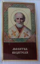 St Alexandre de la Neva